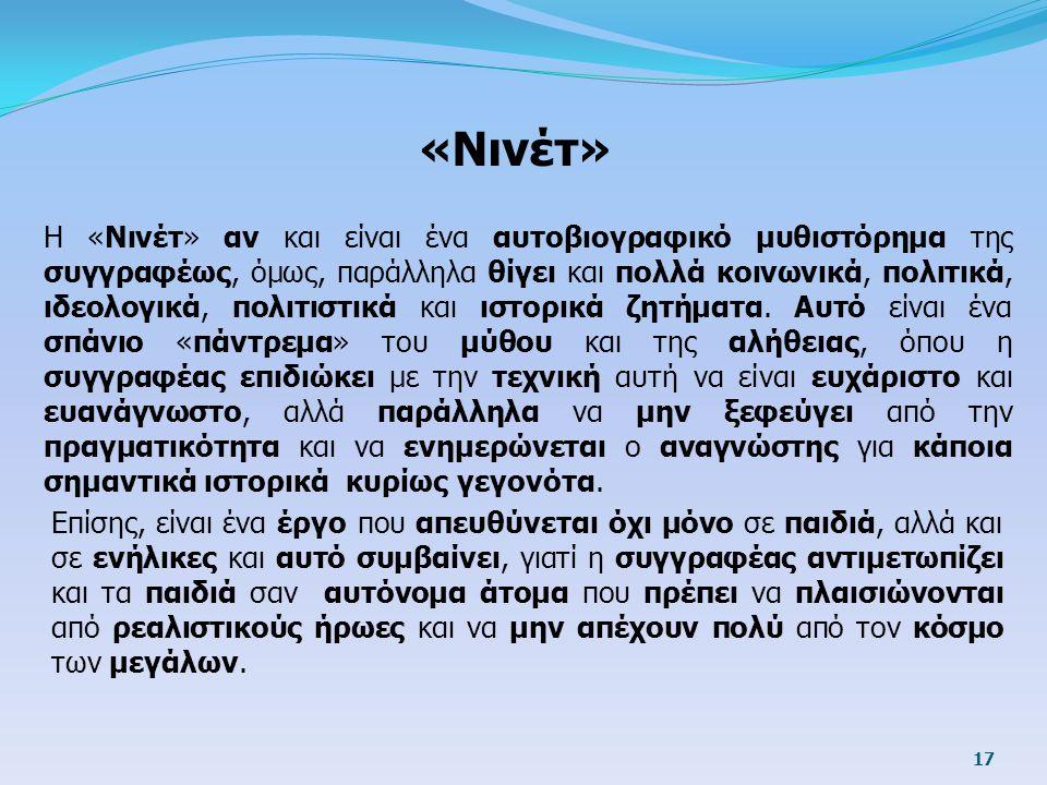 «Νινέτ»