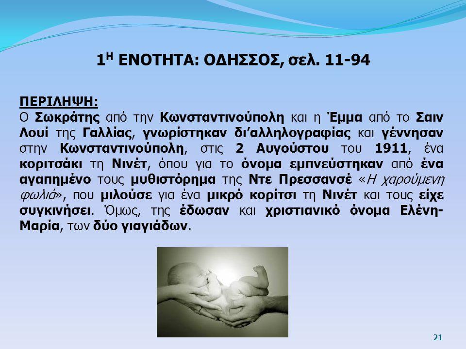 1Η ΕΝΟΤΗΤΑ: ΟΔΗΣΣΟΣ, σελ. 11-94