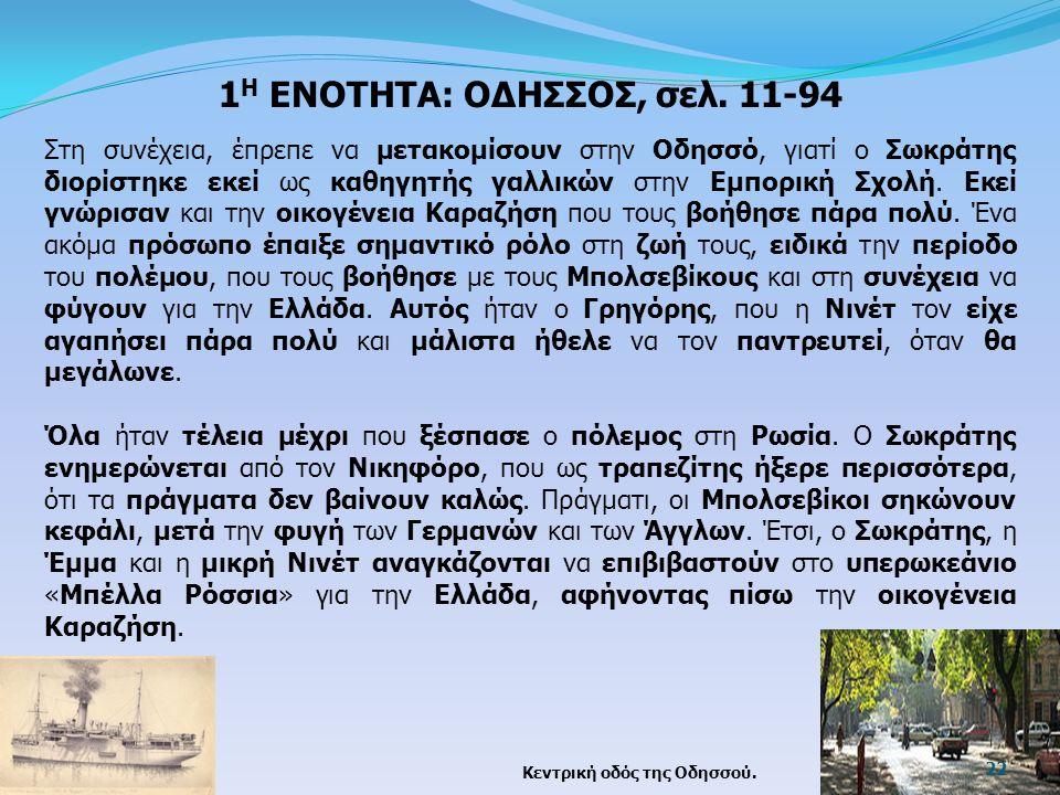 1Η ΕΝΟΤΗΤΑ: ΟΔΗΣΣΟΣ, σελ. 11-94 Κεντρική οδός της Οδησσού.
