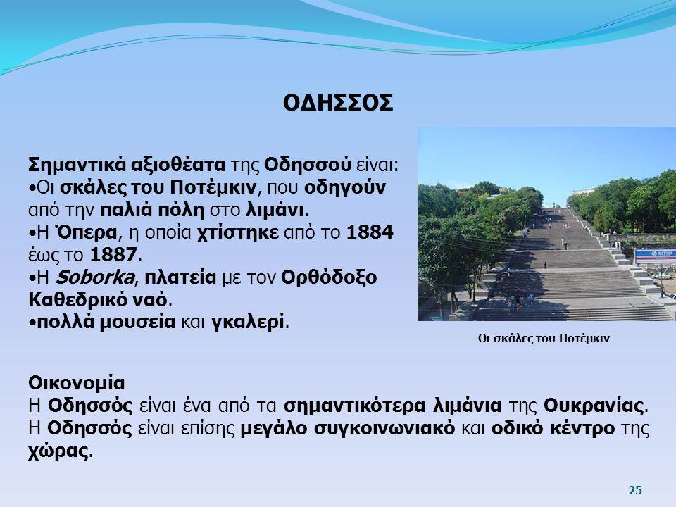 ΟΔΗΣΣΟΣ Σημαντικά αξιοθέατα της Οδησσού είναι:
