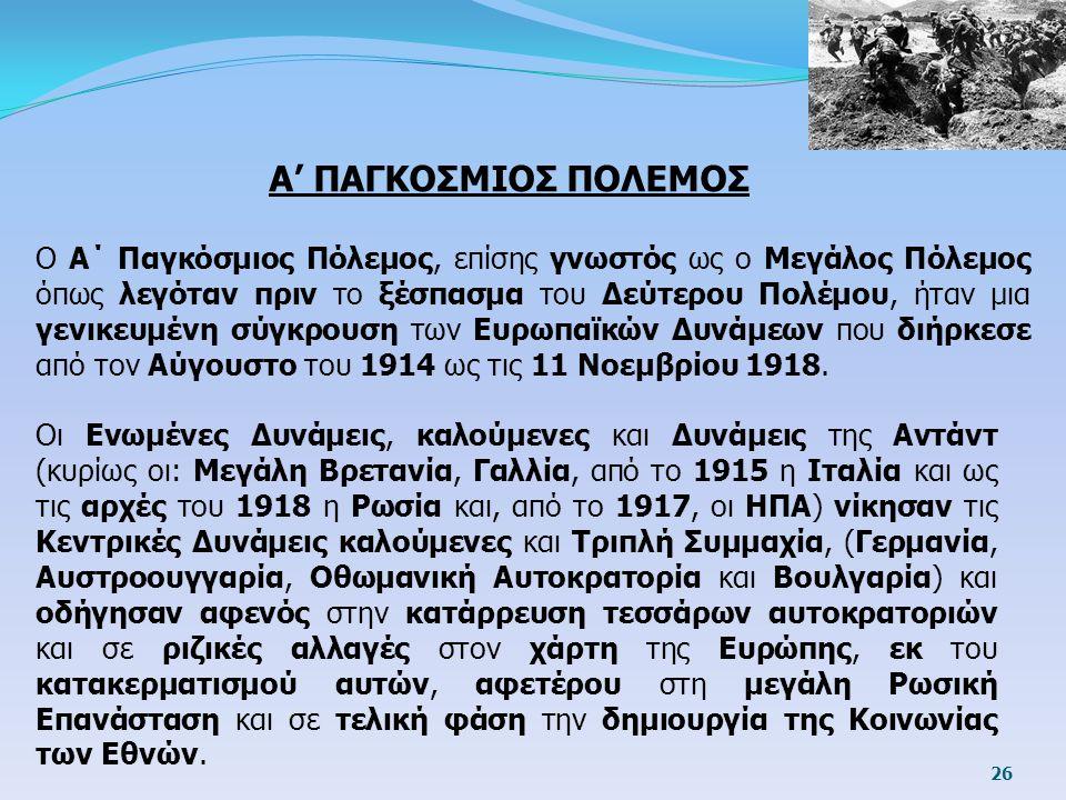 Α' ΠΑΓΚΟΣΜΙΟΣ ΠΟΛΕΜΟΣ