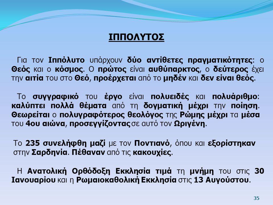 ΙΠΠΟΛΥΤΟΣ