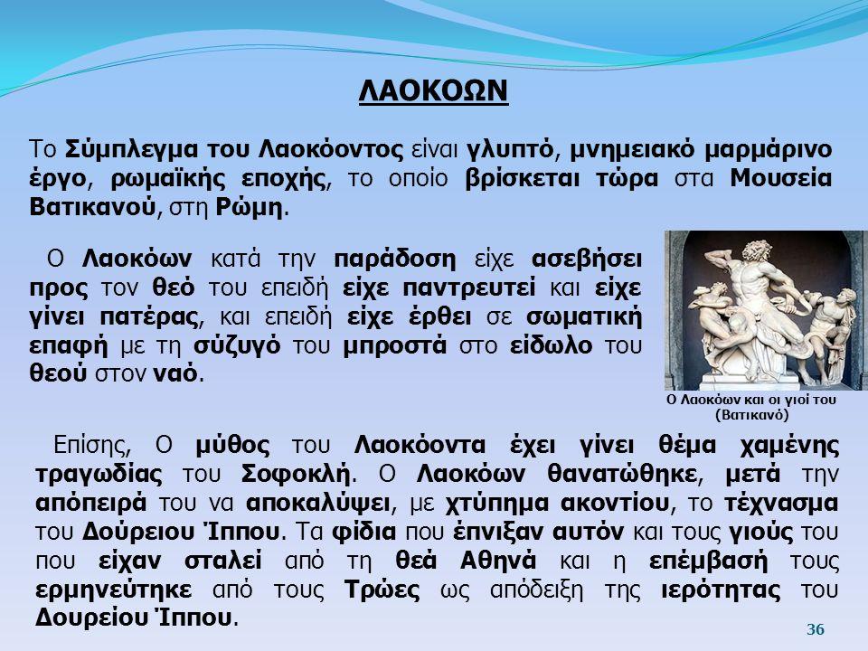 Ο Λαοκόων και οι γιοί του (Βατικανό)