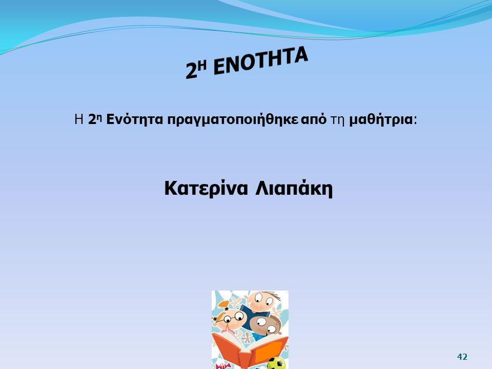 Η 2η Ενότητα πραγματοποιήθηκε από τη μαθήτρια: