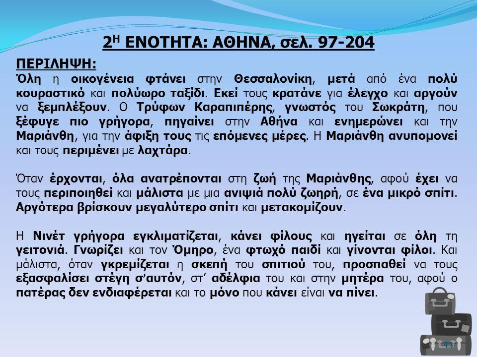 2Η ΕΝΟΤΗΤΑ: ΑΘΗΝΑ, σελ. 97-204 ΠΕΡΙΛΗΨΗ: