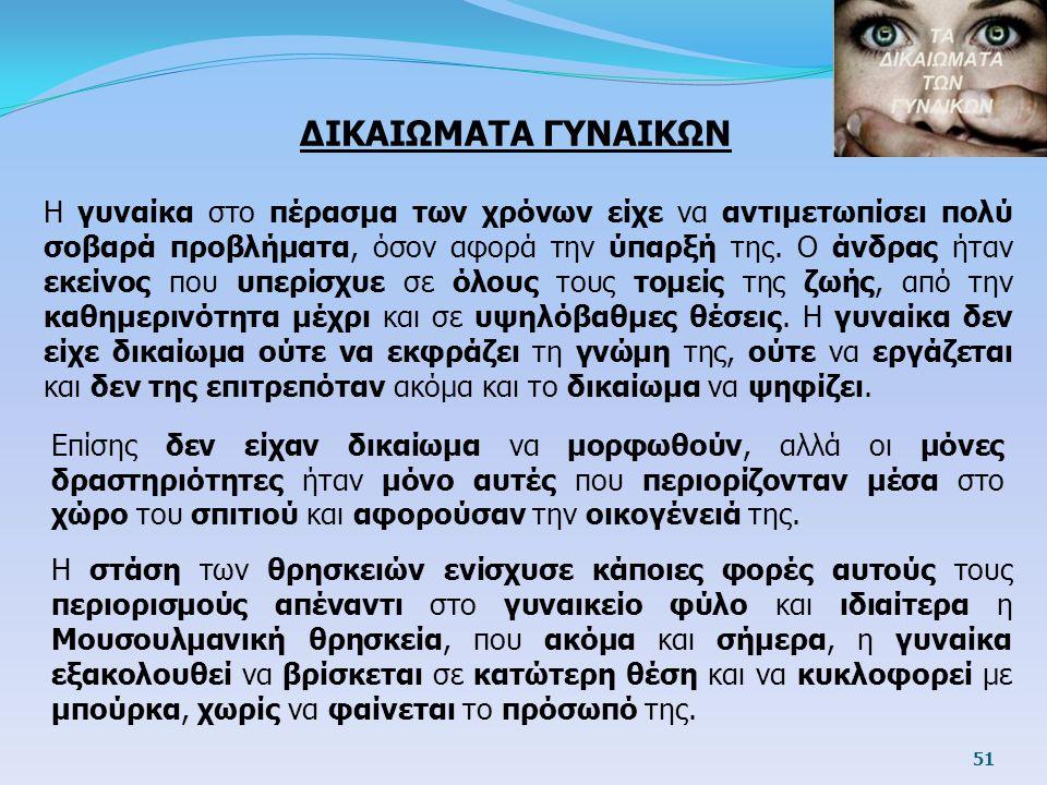 ΔΙΚΑΙΩΜΑΤΑ ΓΥΝΑΙΚΩΝ