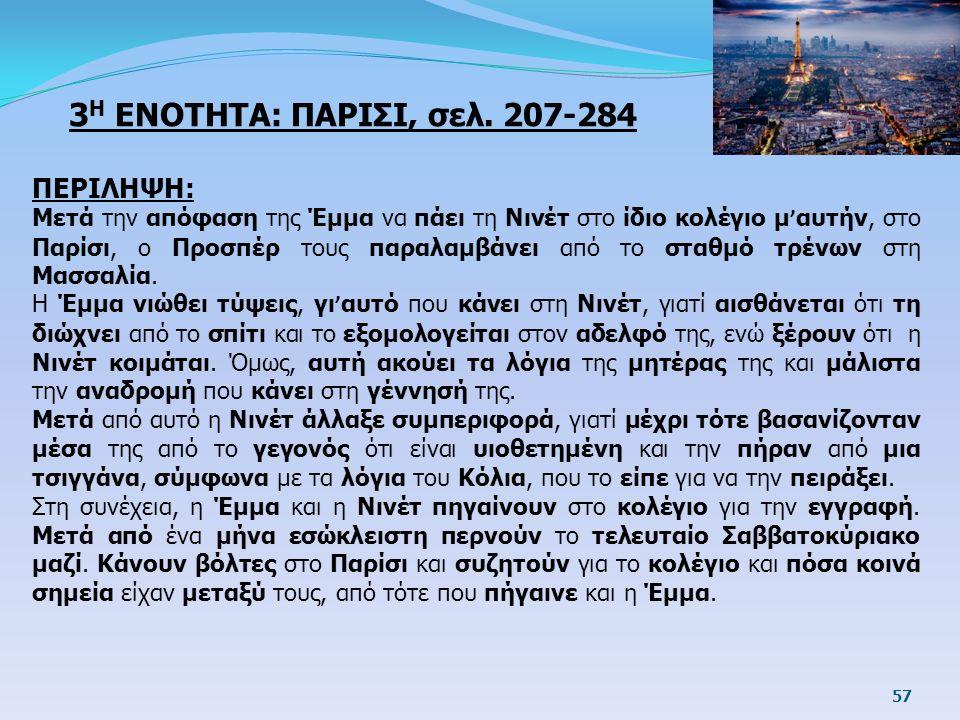 3Η ΕΝΟΤΗΤΑ: ΠΑΡΙΣΙ, σελ. 207-284 ΠΕΡΙΛΗΨΗ: