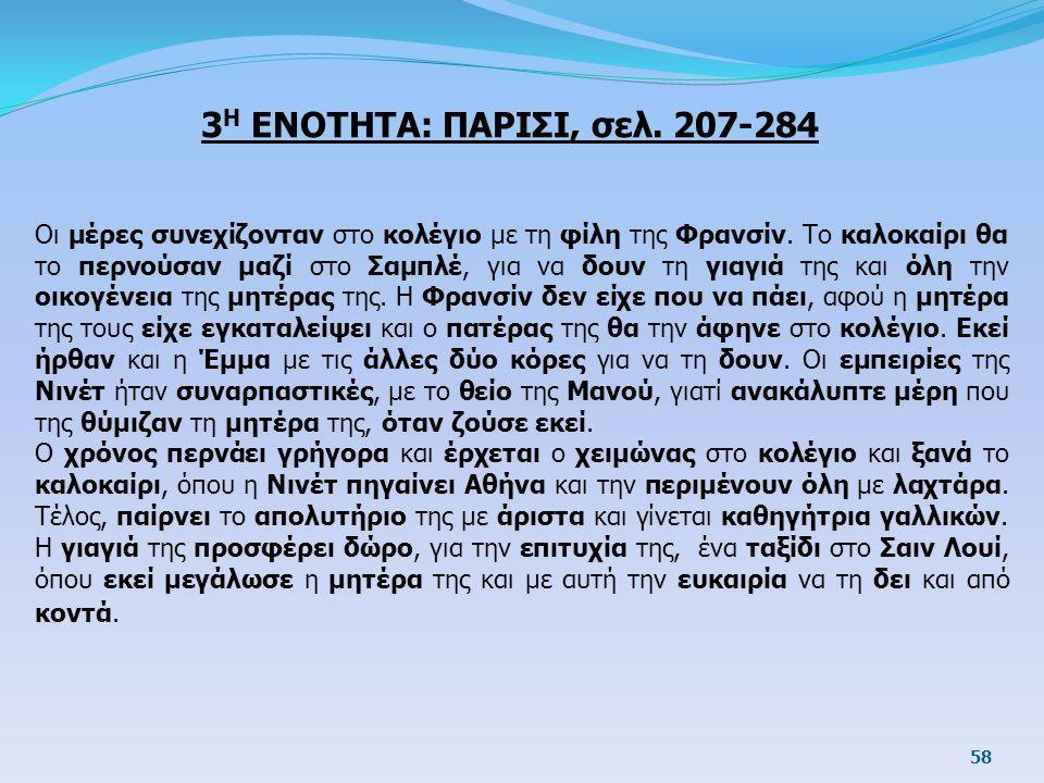 3Η ΕΝΟΤΗΤΑ: ΠΑΡΙΣΙ, σελ. 207-284