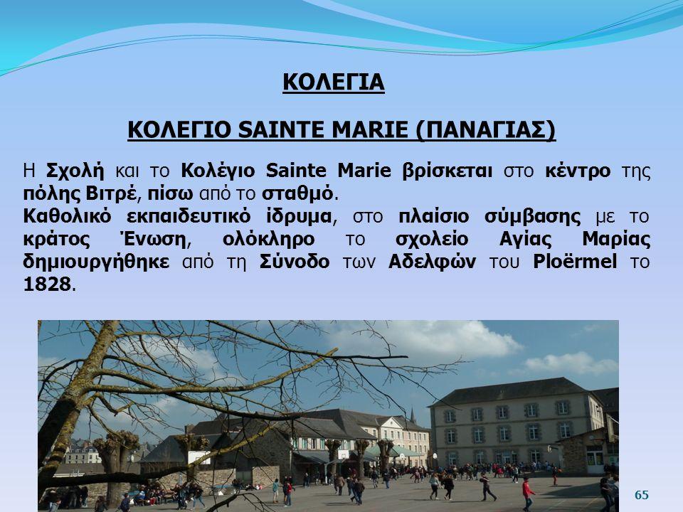 ΚΟΛΕΓΙΟ SAINTE MARIE (ΠΑΝΑΓΙΑΣ)