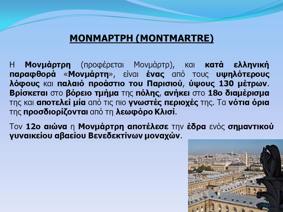 ΜΟΝΜΑΡΤΡΗ (MONTMARTRE)