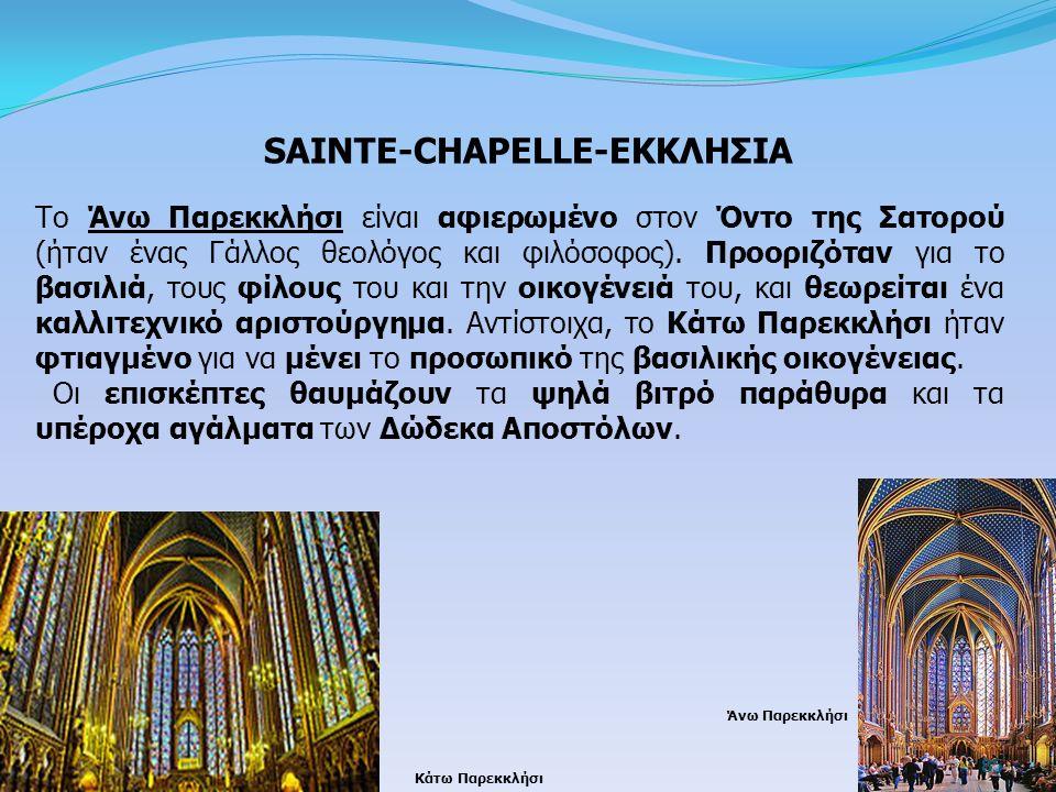 SAINTE-CHAPELLE-ΕΚΚΛΗΣΙΑ