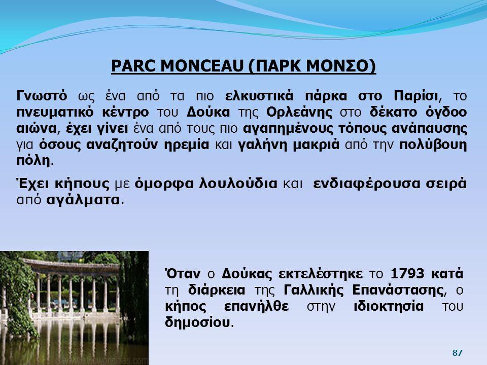 PARC MONCEAU (ΠΑΡΚ ΜΟΝΣΟ)