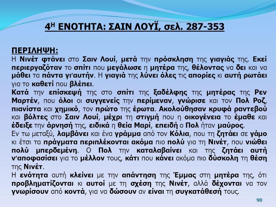 4Η ΕΝΟΤΗΤΑ: ΣΑΙΝ ΛΟΥΪ, σελ. 287-353