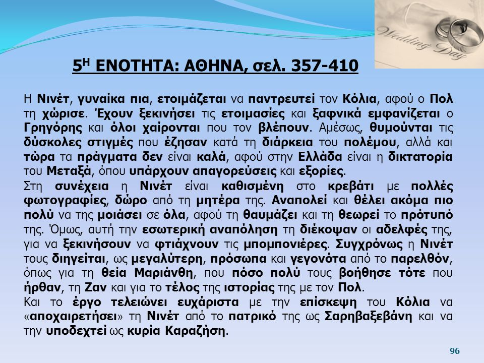5Η ΕΝΟΤΗΤΑ: ΑΘΗΝΑ, σελ. 357-410