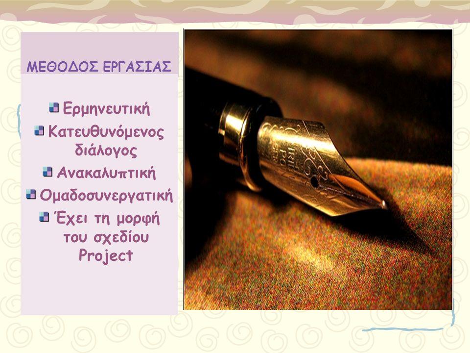 Κατευθυνόμενος διάλογος Έχει τη μορφή του σχεδίου Project