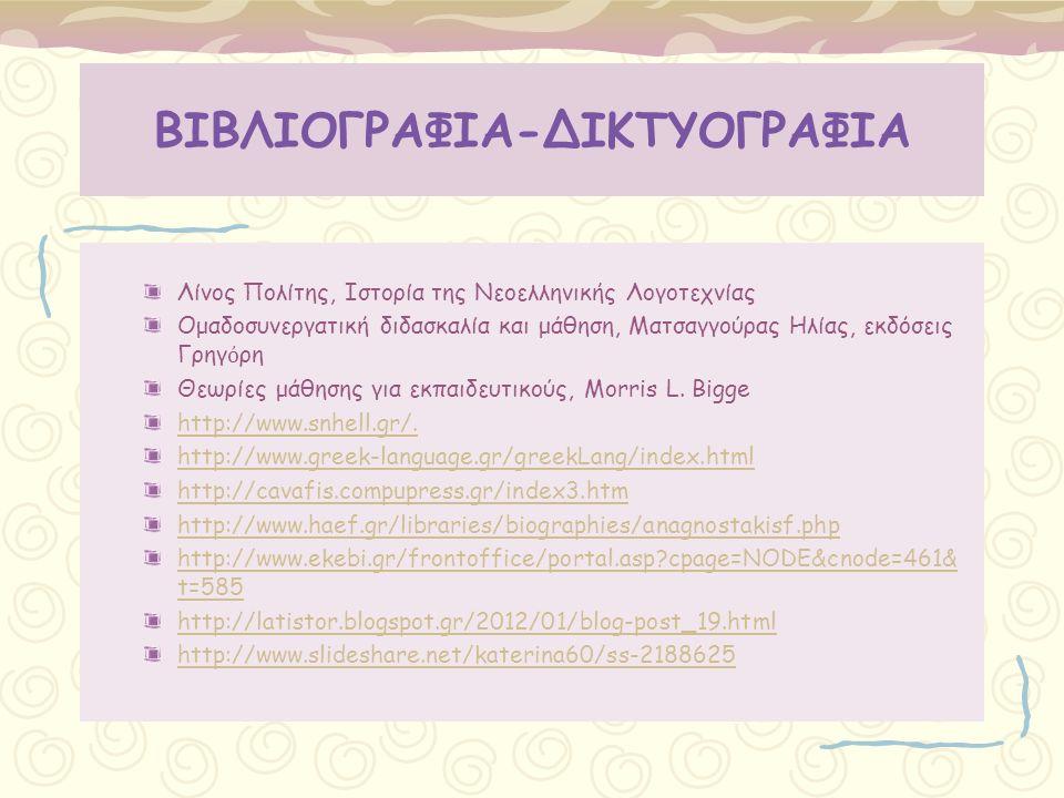 ΒΙΒΛΙΟΓΡΑΦΙΑ-ΔΙΚΤΥΟΓΡΑΦΙΑ