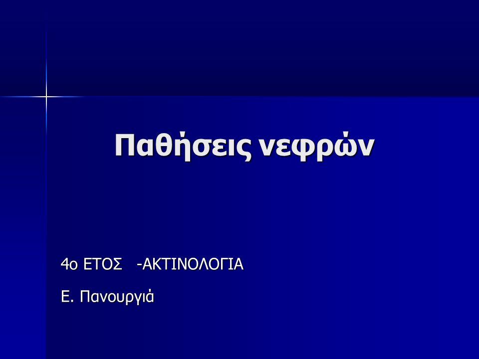 4ο ΕΤΟΣ -ΑΚΤΙΝΟΛΟΓΙΑ Ε. Πανουργιά