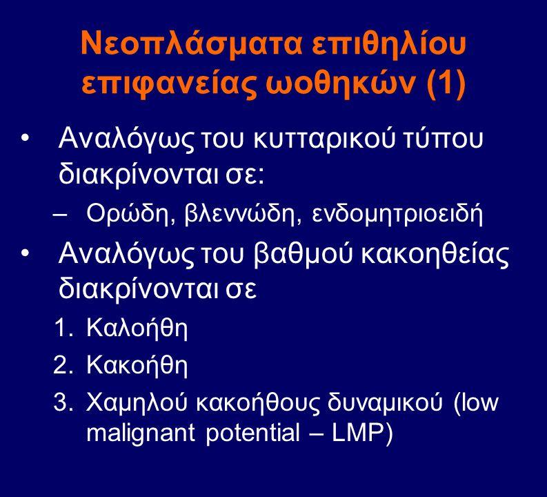 Νεοπλάσματα επιθηλίου επιφανείας ωοθηκών (1)