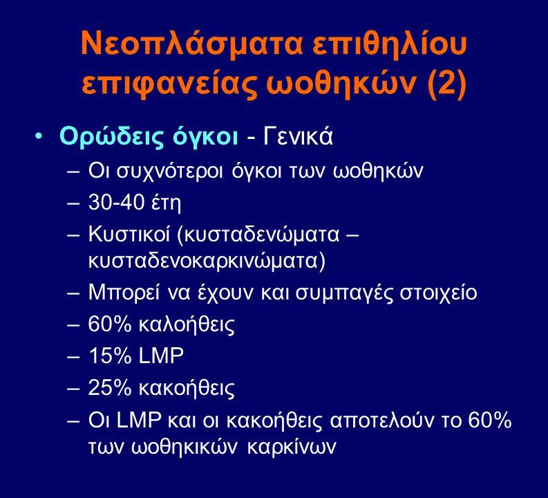 Νεοπλάσματα επιθηλίου επιφανείας ωοθηκών (2)