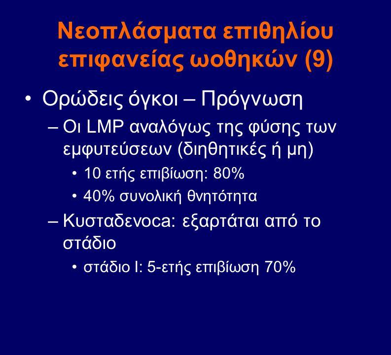 Νεοπλάσματα επιθηλίου επιφανείας ωοθηκών (9)