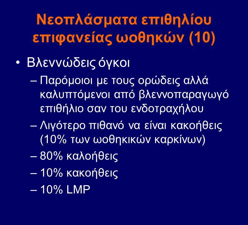 Νεοπλάσματα επιθηλίου επιφανείας ωοθηκών (10)