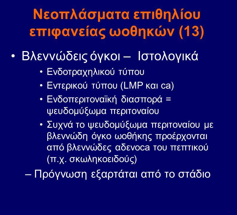 Νεοπλάσματα επιθηλίου επιφανείας ωοθηκών (13)