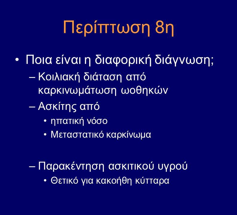 Περίπτωση 8η Ποια είναι η διαφορική διάγνωση;