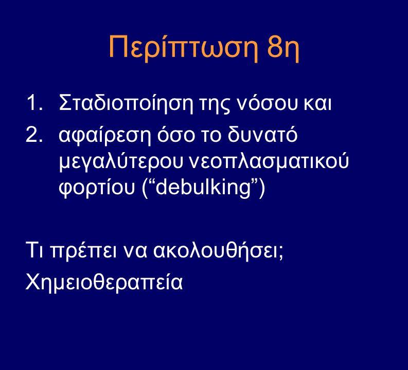 Περίπτωση 8η Σταδιοποίηση της νόσου και