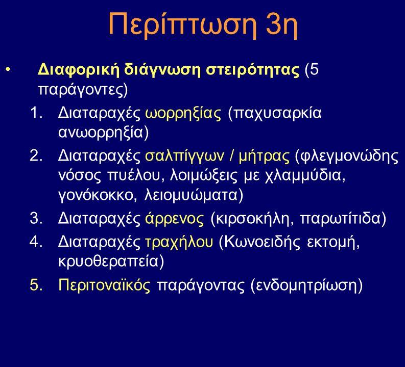 Περίπτωση 3η Διαφορική διάγνωση στειρότητας (5 παράγοντες)