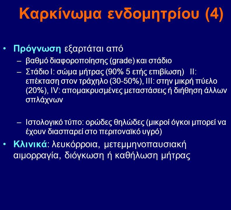 Καρκίνωμα ενδομητρίου (4)