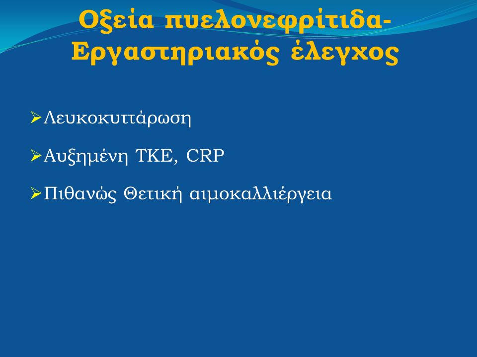 Οξεία πυελονεφρίτιδα-Εργαστηριακός έλεγχος