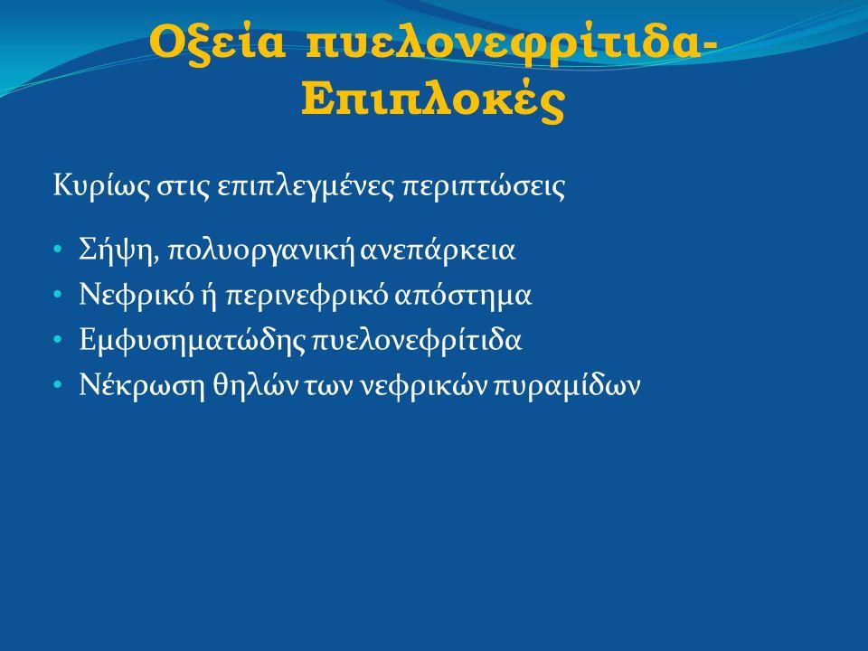 Οξεία πυελονεφρίτιδα-Επιπλοκές
