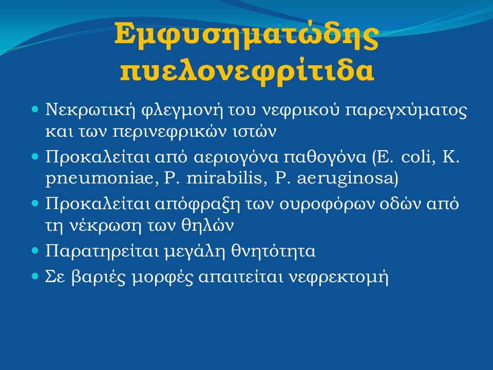 Εμφυσηματώδης πυελονεφρίτιδα