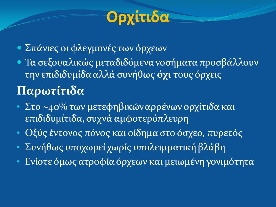 Ορχίτιδα Παρωτίτιδα Σπάνιες οι φλεγμονές των όρχεων