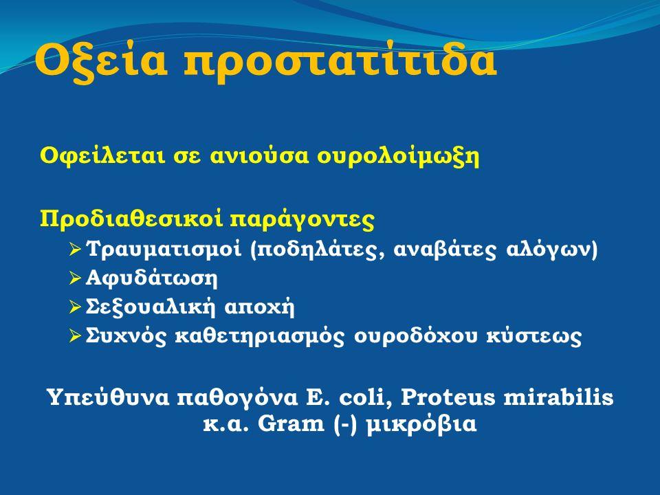 Υπεύθυνα παθογόνα E. coli, Proteus mirabilis κ.α. Gram (-) μικρόβια