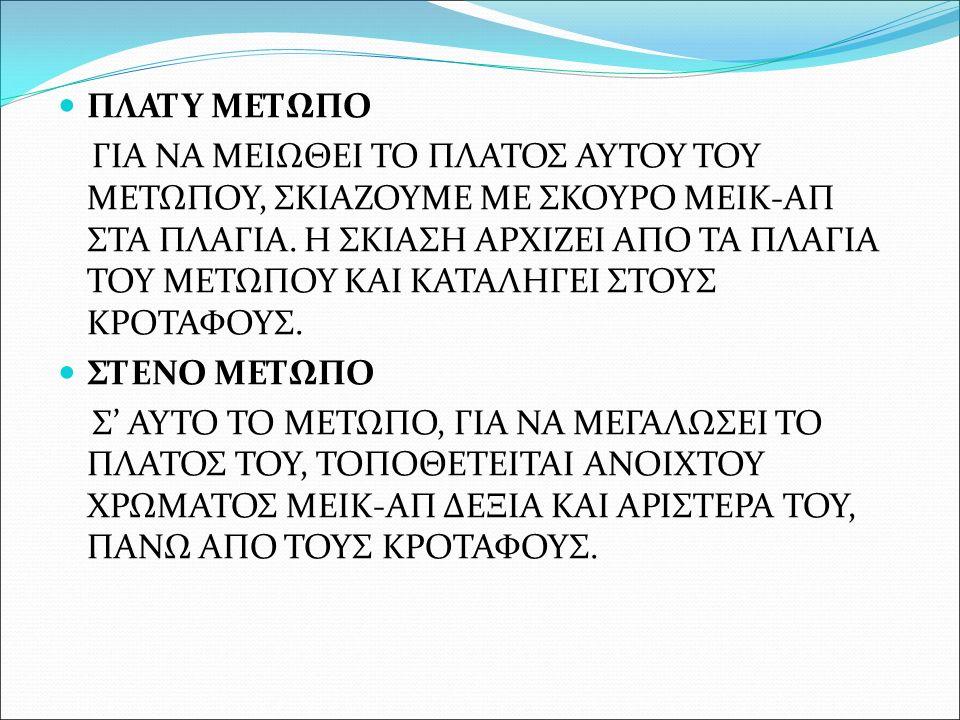 ΠΛΑΤΥ ΜΕΤΩΠΟ