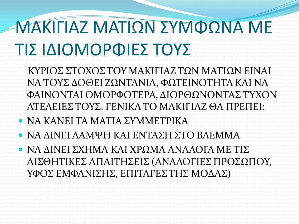 ΜΑΚΙΓΙΑΖ ΜΑΤΙΩΝ ΣΥΜΦΩΝΑ ΜΕ ΤΙΣ ΙΔΙΟΜΟΡΦΙΕΣ ΤΟΥΣ