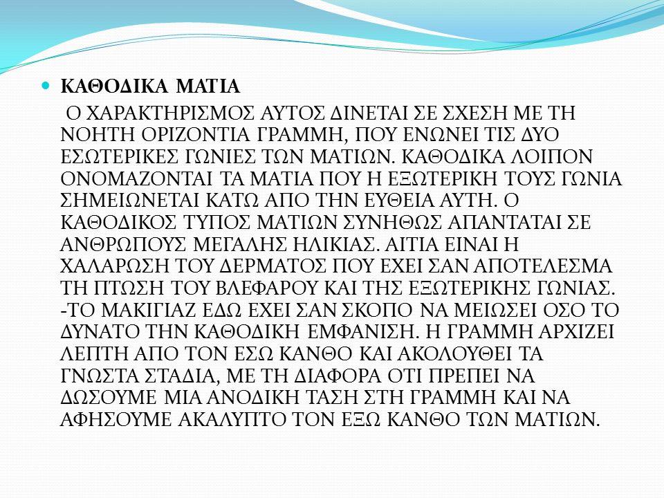 ΚΑΘΟΔΙΚΑ ΜΑΤΙΑ