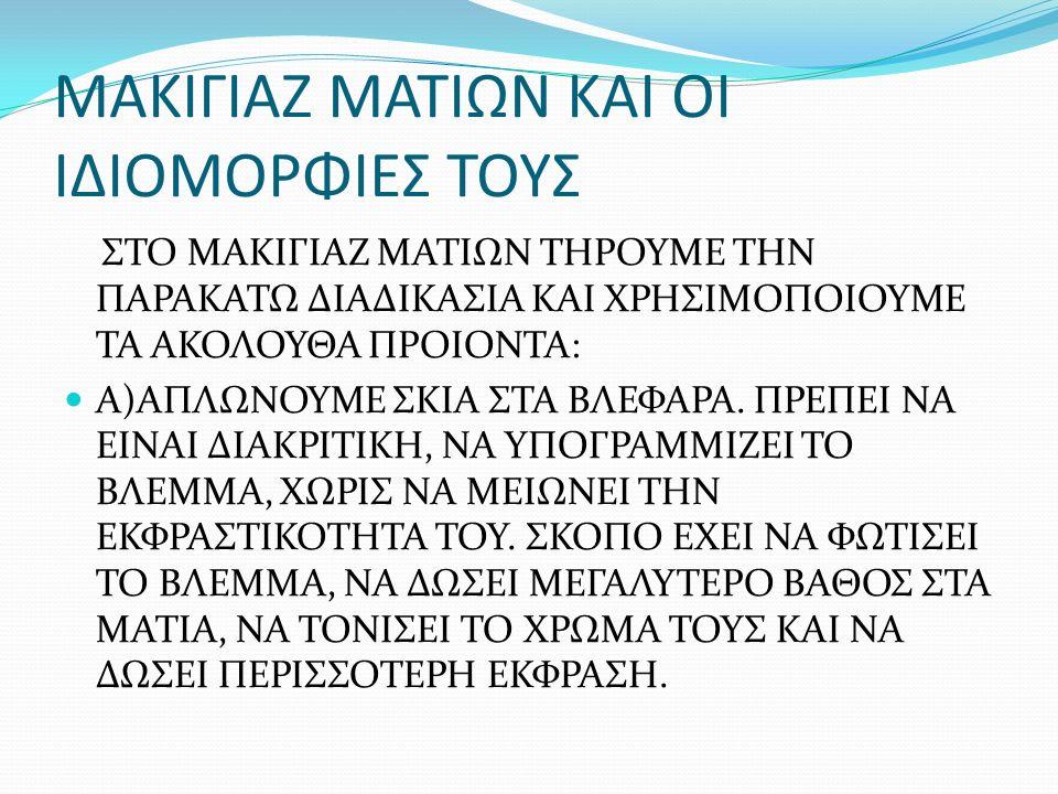 ΜΑΚΙΓΙΑΖ ΜΑΤΙΩΝ ΚΑΙ ΟΙ ΙΔΙΟΜΟΡΦΙΕΣ ΤΟΥΣ