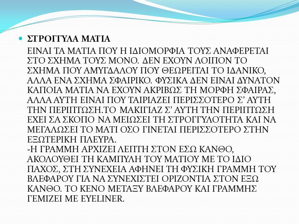 ΣΤΡΟΓΓΥΛΑ ΜΑΤΙΑ