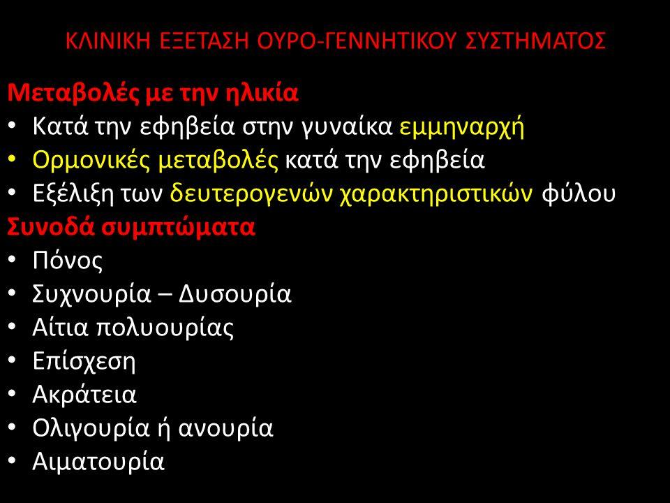 ΚΛΙΝΙΚΗ ΕΞΕΤΑΣΗ ΟΥΡΟ-ΓΕΝΝΗΤΙΚΟΥ ΣΥΣΤΗΜΑΤΟΣ