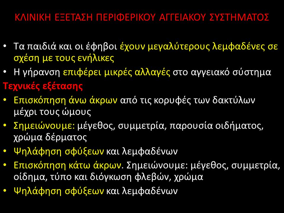 ΚΛΙΝΙΚΗ ΕΞΕΤΑΣΗ ΠΕΡΙΦΕΡΙΚΟΥ ΑΓΓΕΙΑΚΟΥ ΣΥΣΤΗΜΑΤΟΣ
