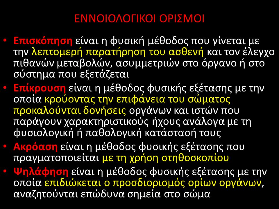 ΕΝΝΟΙΟΛΟΓΙΚΟΙ ΟΡΙΣΜΟΙ