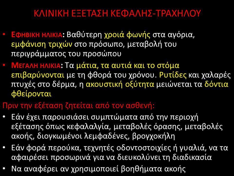 ΚΛΙΝΙΚΗ ΕΞΕΤΑΣΗ ΚΕΦΑΛΗΣ-ΤΡΑΧΗΛΟΥ