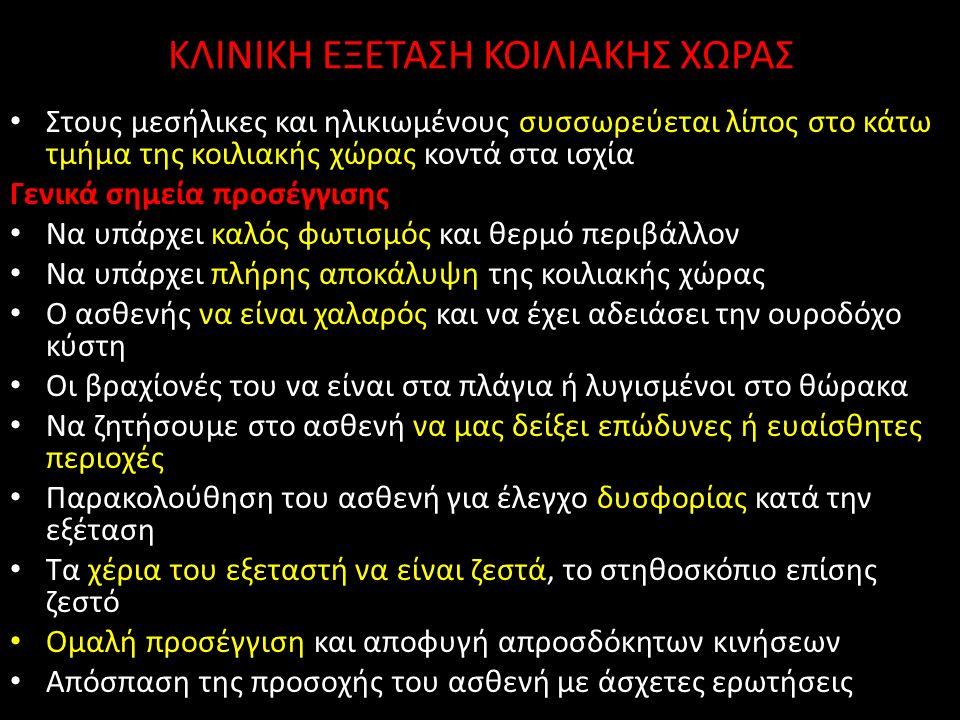 ΚΛΙΝΙΚΗ ΕΞΕΤΑΣΗ ΚΟΙΛΙΑΚΗΣ ΧΩΡΑΣ