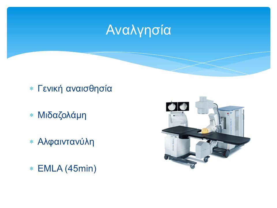 Αναλγησία Γενική αναισθησία Μιδαζολάμη Αλφαιντανύλη EMLA (45min)