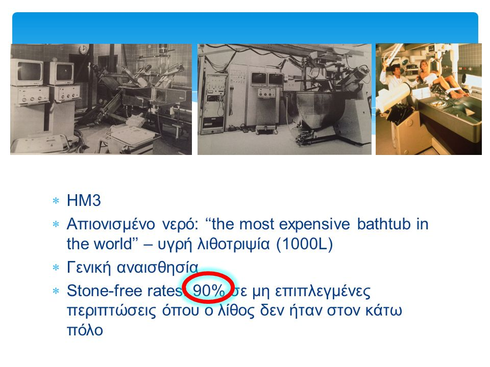 HM3 Απιονισμένο νερό: ''the most expensive bathtub in the world'' – υγρή λιθοτριψία (1000L) Γενική αναισθησία.