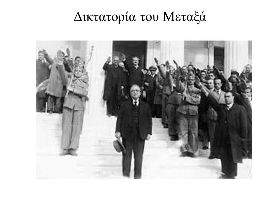 Δικτατορία του Μεταξά