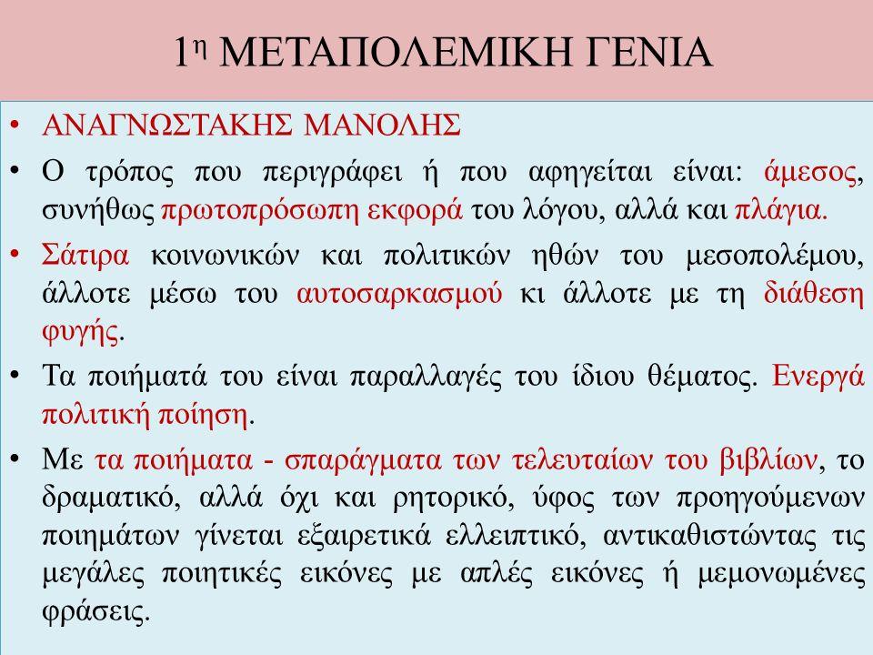 1η ΜΕΤΑΠΟΛΕΜΙΚΗ ΓΕΝΙΑ ΑΝΑΓΝΩΣΤΑΚΗΣ ΜΑΝΟΛΗΣ
