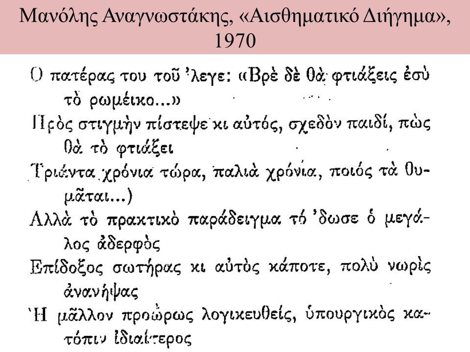 Μανόλης Αναγνωστάκης, «Αισθηματικό Διήγημα», 1970